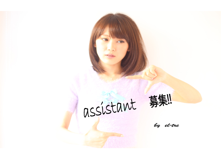 assistant 募集!!