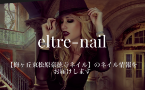 eltre nail 【梅ヶ丘-世田谷】