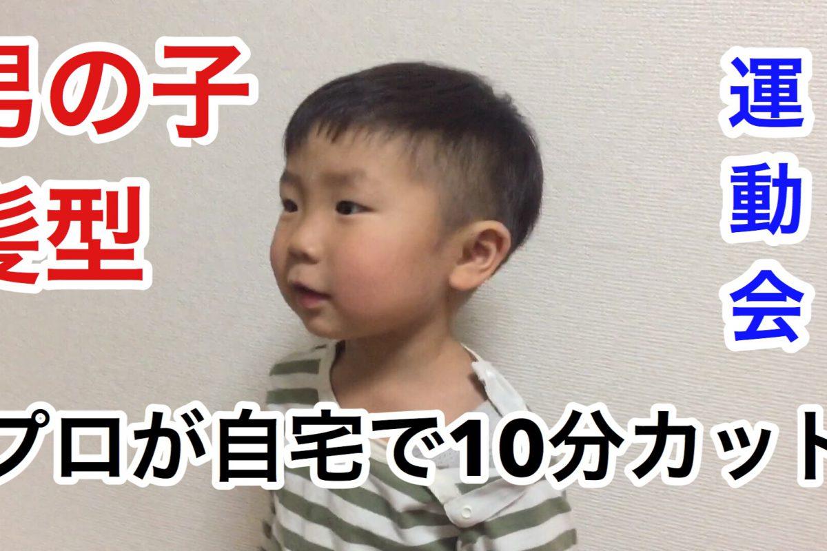 男の子ヘアカット~運動会~