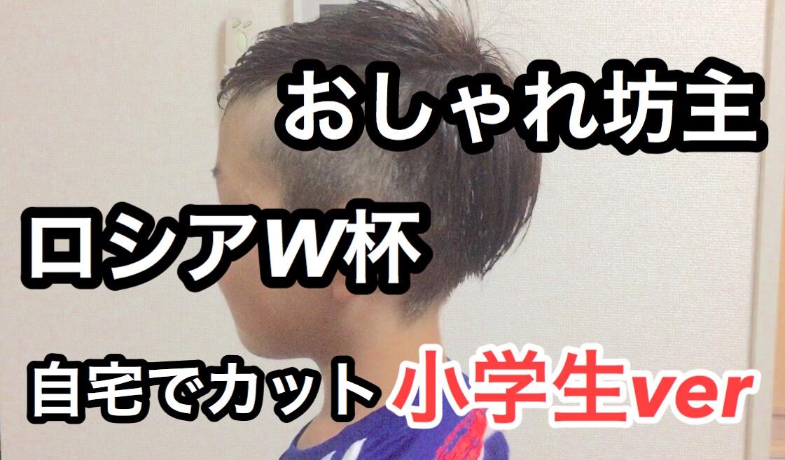 【おしゃれ坊主】夏のキッズカット