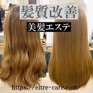 髪質改善美髪ケアエステ